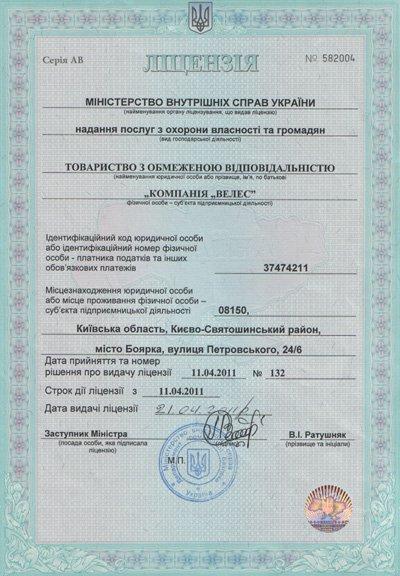 Ліцензія Компанія Велес