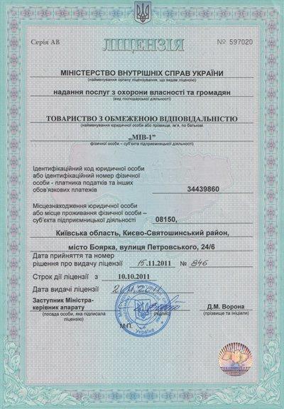 Ліцензія МІВ-1