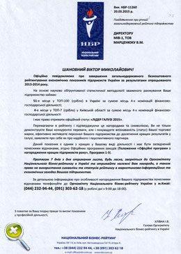 Национальный бизнес рейтинг Украины 2015