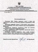 компания по охране территории ООО «УкрДиСи»